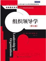 组织领导学(第七版)
