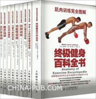 [套装书]肌肉训练完全图解:中年人士的终极健身指南 核心稳定性 拉伸 功能性 力量与体能 女性形体健美 跑步运动 终极健身百科全书 自行车运动  (共9册)