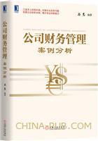 公司财务管理案例分析(china-pub首发)