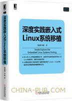 深度实践嵌入式Linux系统移植