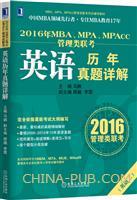 (特价书)2016年MBA、MPA、MPAcc管理类联考英语历年真题详解