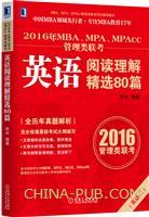 (特价书)2016年MBA、MPA、MPAcc管理类联考英语阅读理解80篇