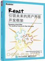 React:引领未来的用户界面开发框架(china-pub首发)