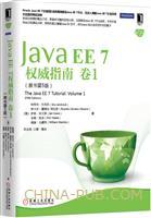 Java EE 7权威指南:卷1(原书第5版)[图书]