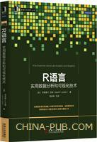R语言:实用数据分析和可视化技术[图书]