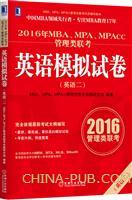 (特价书)2016年MBA、MPA、MPAcc管理类联考英语(二)模拟试卷