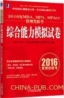 (特价书)2016年MBA、MPA、MPAcc管理类联考综合能力模拟试卷