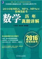 (特价书)2016年MBA、MPA、MPAcc管理类联考数学历年真题详解
