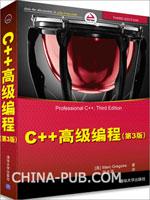 C++高级编程(第3版)