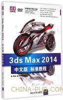 3ds Max 2014中文版标准教程