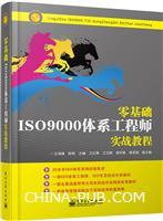 零基础ISO9000体系工程师实战教程