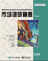 市场调研精要(第8版)