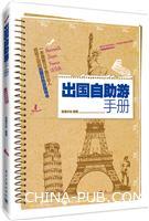 出国自助游手册