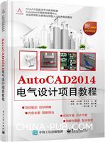 AutoCAD 2014电气设计项目教程