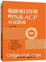 敏捷项目管理与PMI-ACP应试指南