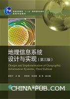 地理信息系统设计与实现(第三版)