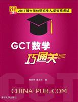 2015硕士学位研究生入学资格考试GCT数学巧通关
