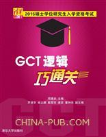 2015硕士学位研究生入学资格考试GCT逻辑巧通关