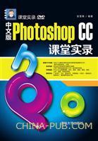 中文版Photoshop CC课堂实录