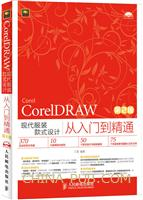 CorelDRAW现代服装款式设计从入门到精通(第2版)