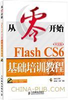 从零开始 Flash CS6中文版基础培训教程