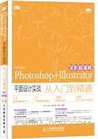 Photoshop+Illustrator平面设计实战从入门到精通(全彩超值版)