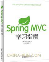 Spring MVC学习指南
