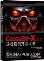 Cocos2d-X 3.x 游戏案例开发大全
