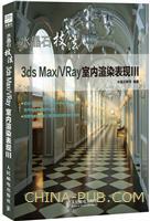 水晶石技法 3ds Max/VRay室内渲染表现III