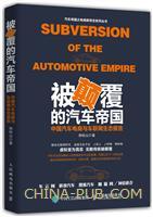 被颠覆的汽车帝国――中国汽车电商与车联网生态报告