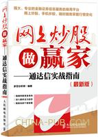 网上炒股做赢家――通达信实战指南(最新版)(china-pub首发)