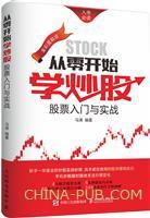 从零开始学炒股:股票入门与实战(全彩图解版)(china-pub首发)