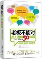 老板不能对员工说的50句话:卓越管理者的沟通智慧