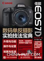 佳能 EOS 7D Mark II数码单反摄影实拍技法宝典