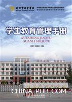 学生教育管理手册