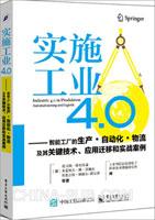 实施工业4.0――智能工厂的生产・自动化・物流及其关键技术、应用迁移和实战案例