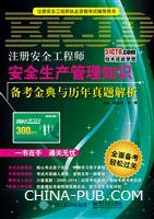 注册安全工程师―安全生产管理知识备考金典与历年真题解析