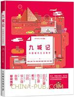 九城记:中国城市生活美学