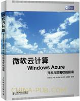 微软云计算Windows Azure开发与部署权威指南