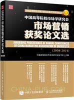 中国高等院校市场学研究会市场营销获奖论文选(2008―2014)