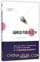 战略思考能力训练手册2(互联网、大数据、跨界风口下,企业战略决策的智力根基)