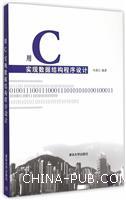 用C实现数据结构程序设计
