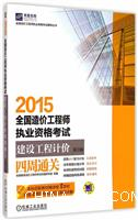 2015全国造价工程师执业资格考试 建设工程计价四周通关 第3版