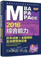 2016MBA/MPA/MPAcc管理类专业学位联考临考点睛系列 综合能力历年试题全解精析及深度预测试卷 第2版