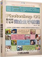 Photoshop CC 中文版完全自学教程