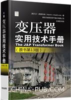 变压器实用技术手册(原书第13版)