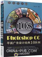 Photoshop CC平面广告设计经典108例