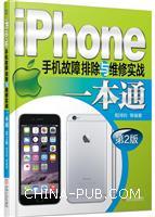 iPhone手机故障排除与维修实战一本通