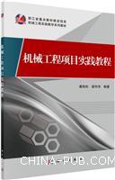 机械工程项目实践教程