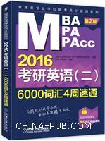 2016考研英语(二)6000词汇4周速通  第2版(赠核心词汇精讲网络课程)